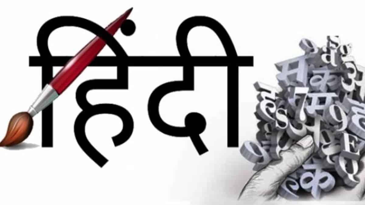 Hindi-Diwas-2019